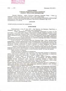 postanowienie 5.09.2007 r