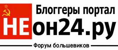 Raz sierpem, raz młotem – a ruscy zapłacą potem, czyli Neon24