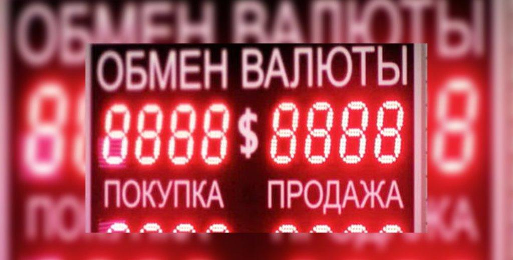 Rosja ratuje rubla