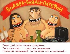homo_putinus