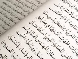 Język arabski we francuskich szkołach podstawowych