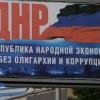 Reklama Donieckiej Republiki Ludowej